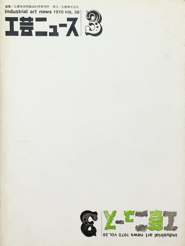工芸ニュース vol.38-3 EXPO '70のデザイン(V)その評価