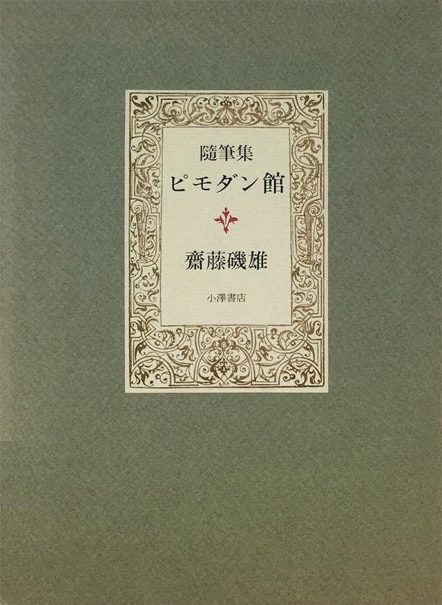 齋藤磯雄 | 随筆集 ピモダン館