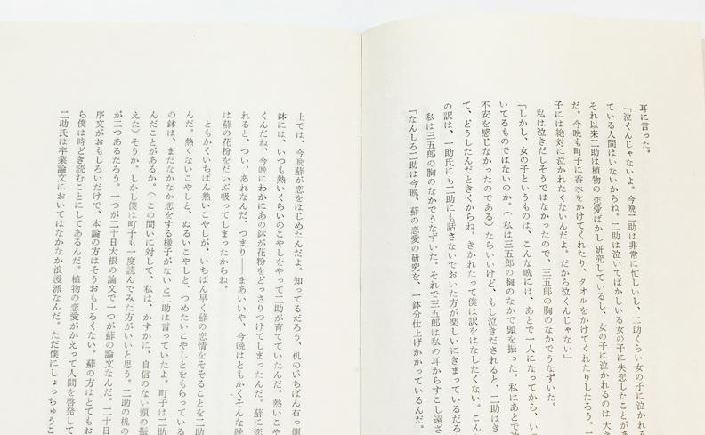 アップルパイの午後 出帆社 | 尾崎翠