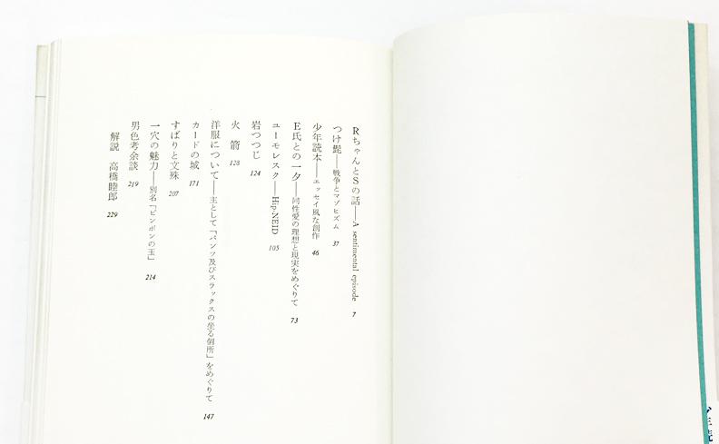 稲垣足穂 | 少年読本