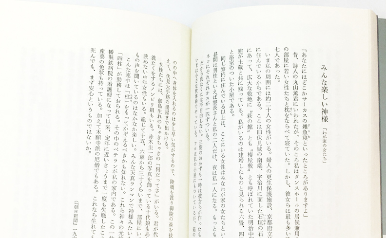 稲垣足穂 | 美少女論