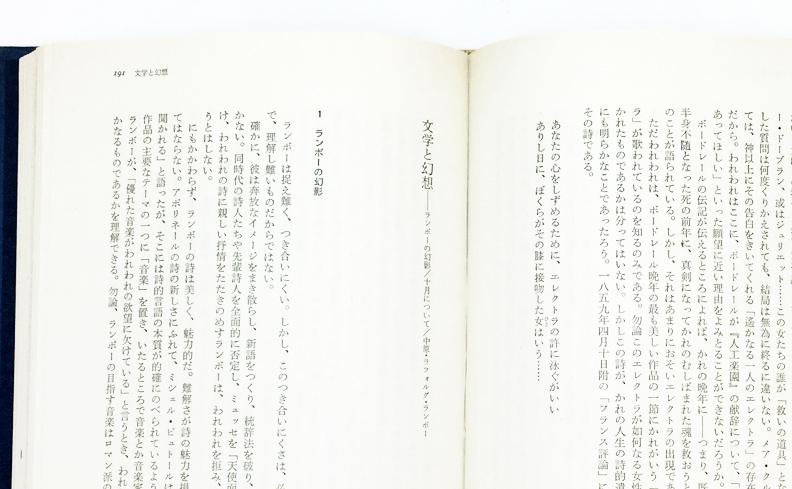 窪田般彌 | 幻想の海辺