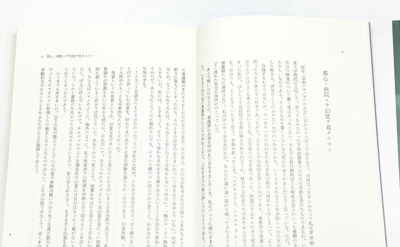 澁澤龍彦 | 都心ノ病院ニテ幻覚ヲ見タルコト