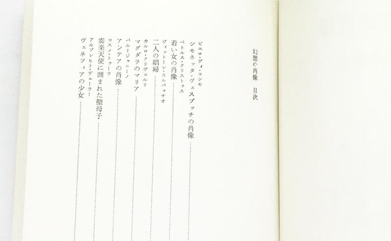 幻想の肖像 | 澁澤龍彦