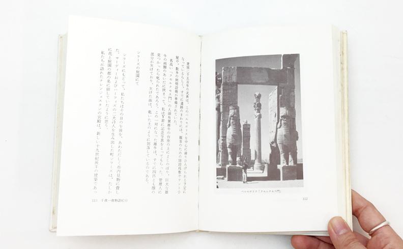 旅のモザイク | 澁澤龍彦
