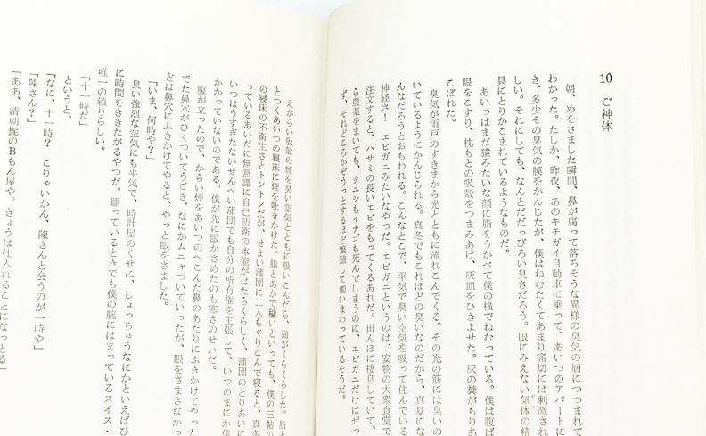創土社 | 北田玲一郎作品集