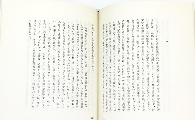 生田耕作 | ダンディズム 栄光と悲惨
