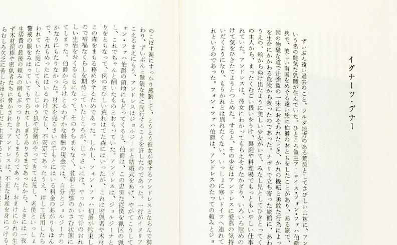 ホフマン全集 3 | 夜景作品集
