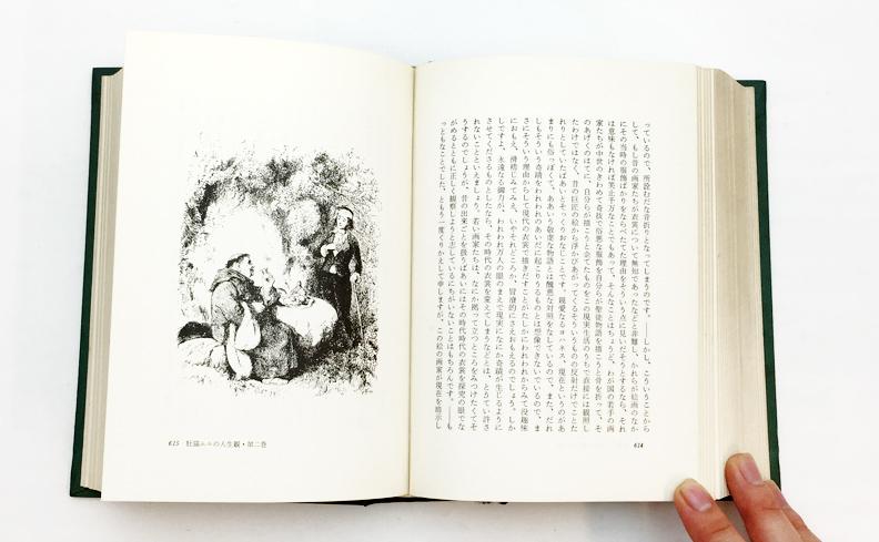 ホフマン全集 7 | 牡猫ムルの人生観