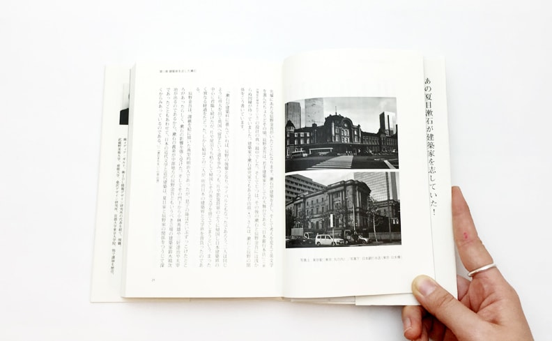 漱石のデザイン論 | 川床優