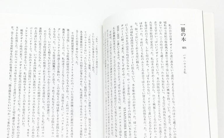 亀倉雄策 | 新装版 デザイン随想 離陸 着陸