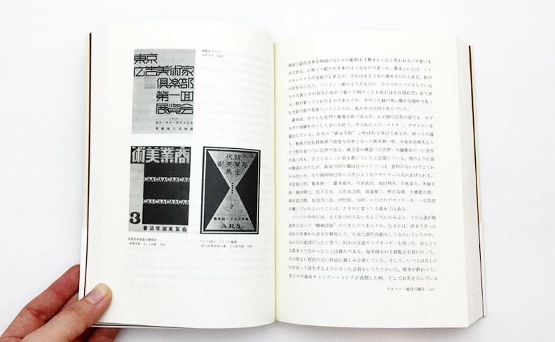 山名文夫 | 新装復刻版体験的デザイン史