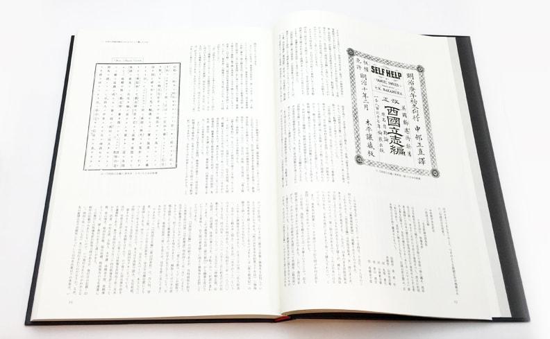 矢作勝美 | 明朝活字の美しさ 日本語をあらわす文字言語の歴史