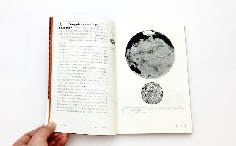 「まだら」の芸術工学 | 杉浦康平編集 | 神戸芸術工科大学レクチャーシリーズ