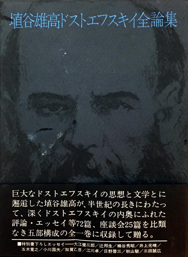 埴谷雄高 | ドストエフスキイ全論集