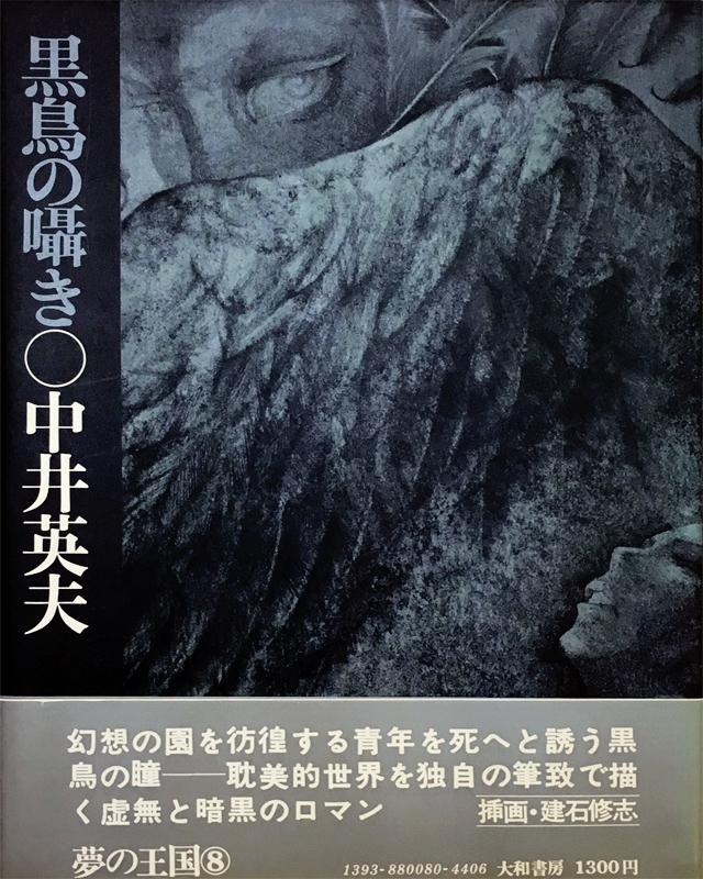 中井英夫 | 夢の王国8 | 黒鳥の囁き