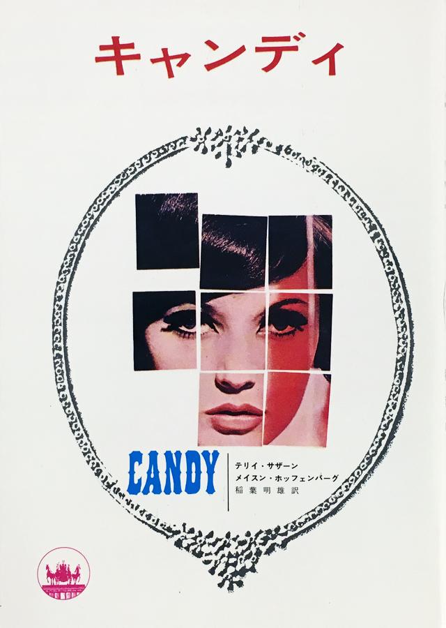 テリー・サザーン、メイスン・ホッフェンバーグ | キャンディ