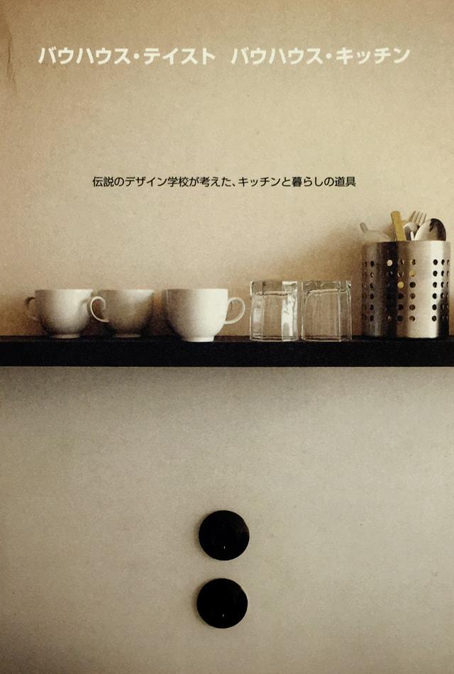バウハウス・テイスト バウハウス・キッチン 伝説のデザイン学校が考えた、キッチンと暮らしの道具