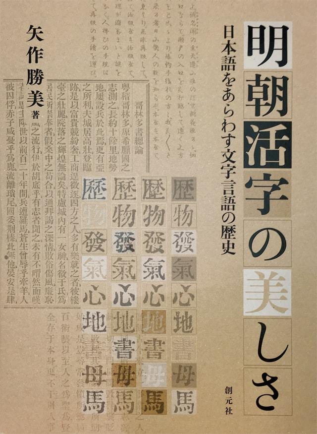 明朝活字の美しさ 日本語をあらわす文字言語の歴史 | 矢作勝美