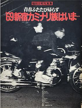 69'新宿カミナリ族はいま…