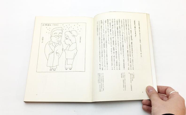 和田誠 | お楽しみはこれからだ 映画の名セリフ Part2