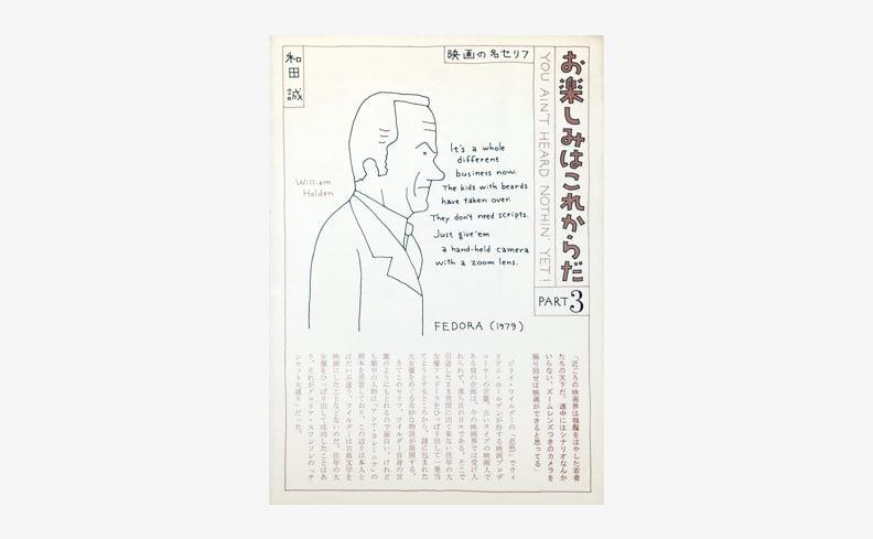 和田誠 | お楽しみはこれからだ 映画の名セリフ Part3