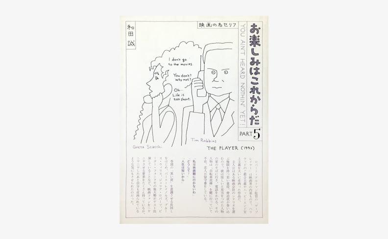 和田誠 | お楽しみはこれからだ 映画の名セリフ Part5