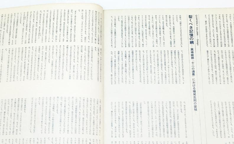 篠山紀信、横須賀功光、辰巳四郎他 | 季刊 写真映像 第5号  1971Winter