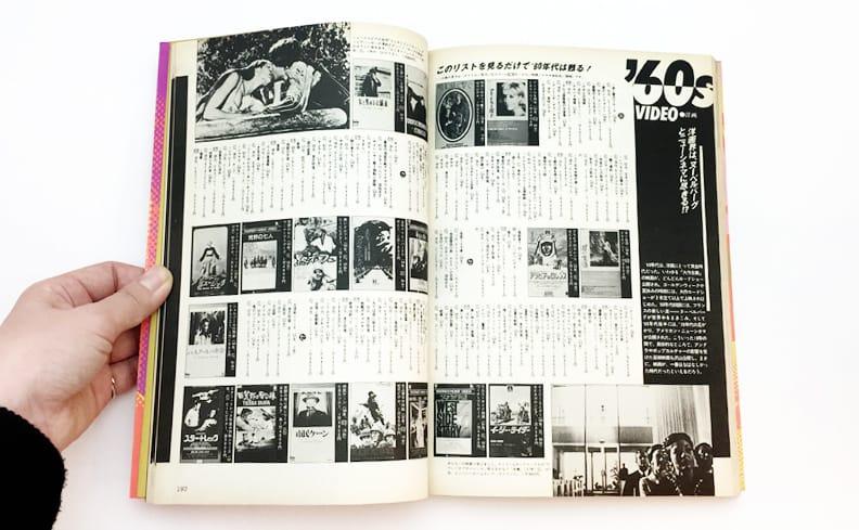福富忠和、奥平イラ | 196Xレトロ大百科