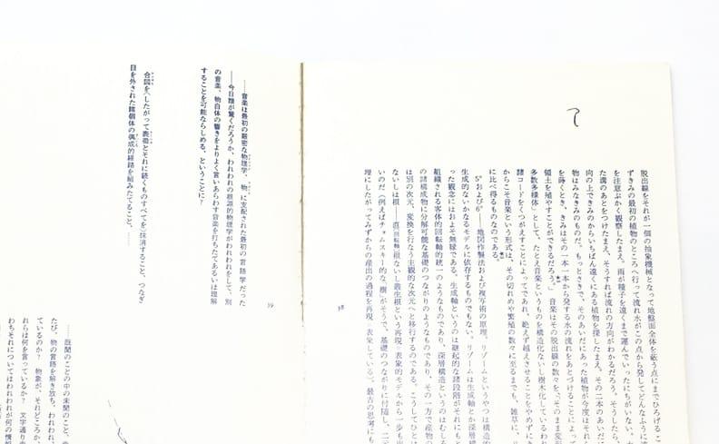 中野幹隆、杉浦康平 | リゾーム | エピステーメー 臨時増刊号