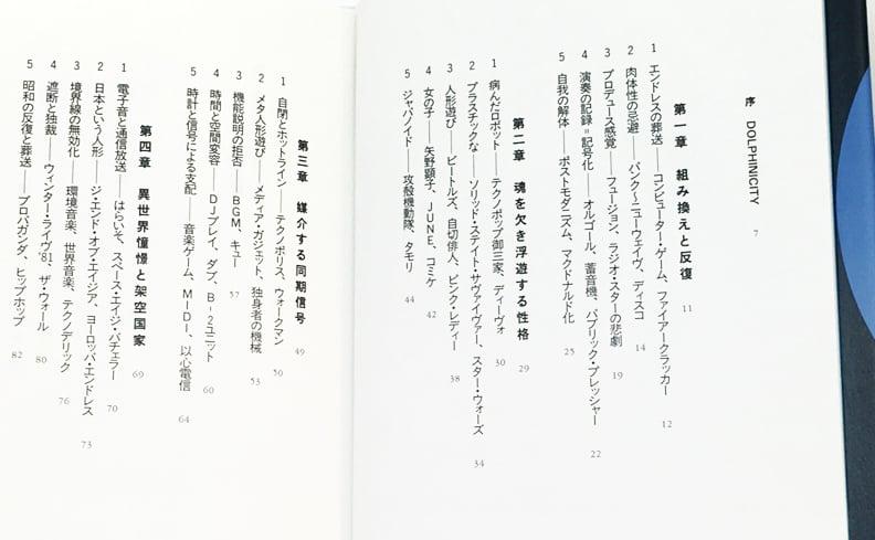 円堂都司昭 | YMOコンプレックス