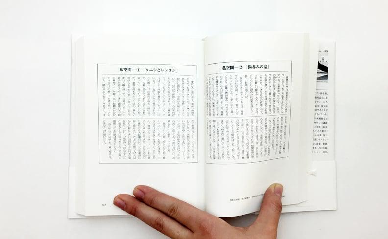 ggg Books 別冊9 | 松永真