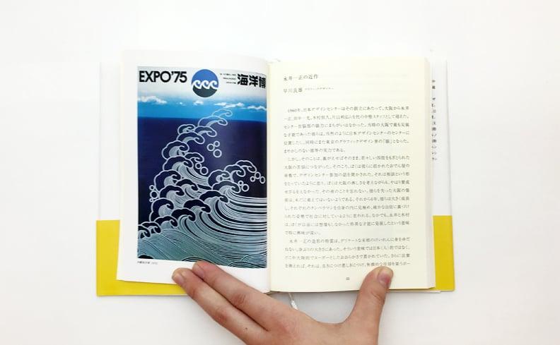 ggg Books 別冊2 | 永井一正