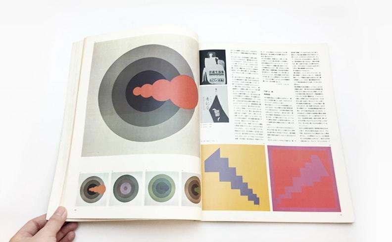 季刊デザイン 8号 | 早川良雄の仕事
