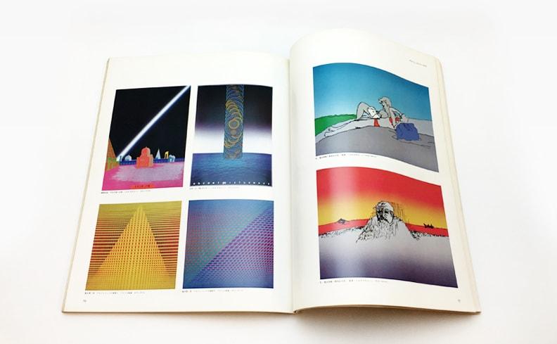 季刊デザイン 7号 | マックス・ビルの版画