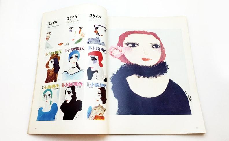 季刊デザイン 10号 | 灘本唯人のイラストレーション