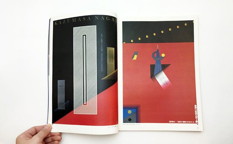 月刊デザイン 8号 | 特集:戦後ポスターの疾走怒濤