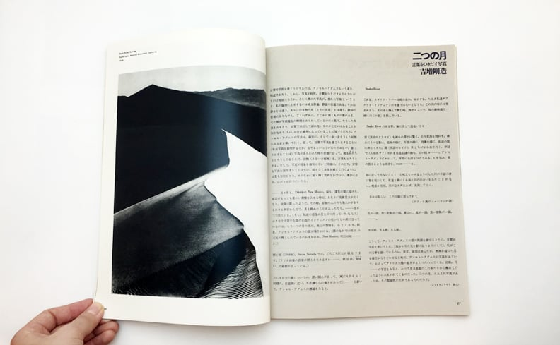 月刊デザイン 7号 | 特集:アンセル・アダムスの風景