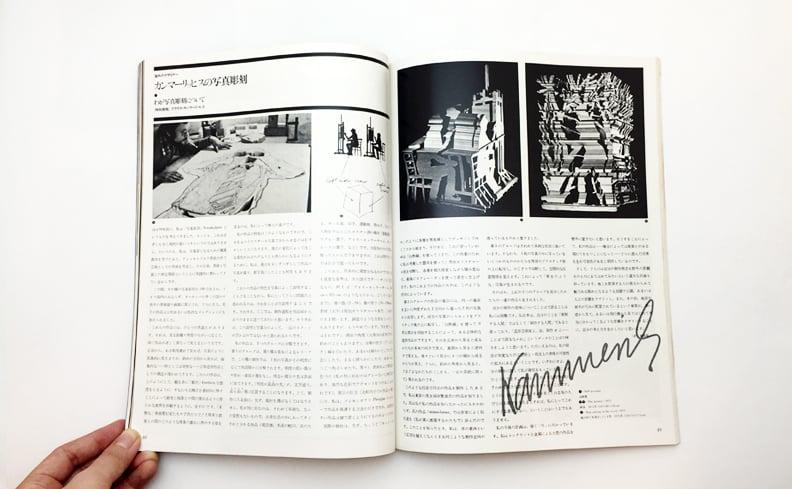 月刊デザイン 5号 | 特集:シェイラ・ヒックス