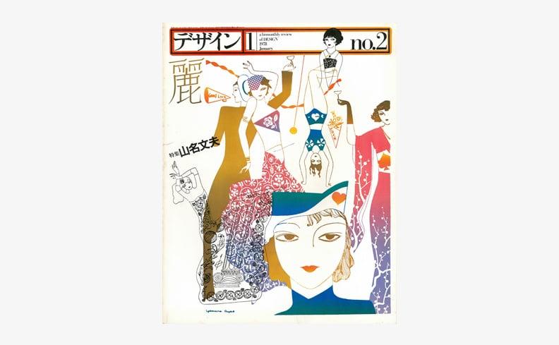 月刊デザイン 2号 | 特集:山名文夫