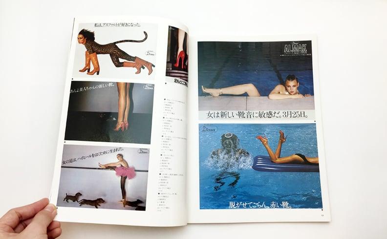月刊デザイン 11号 | 特集:浅葉克己自選新作ポスター集