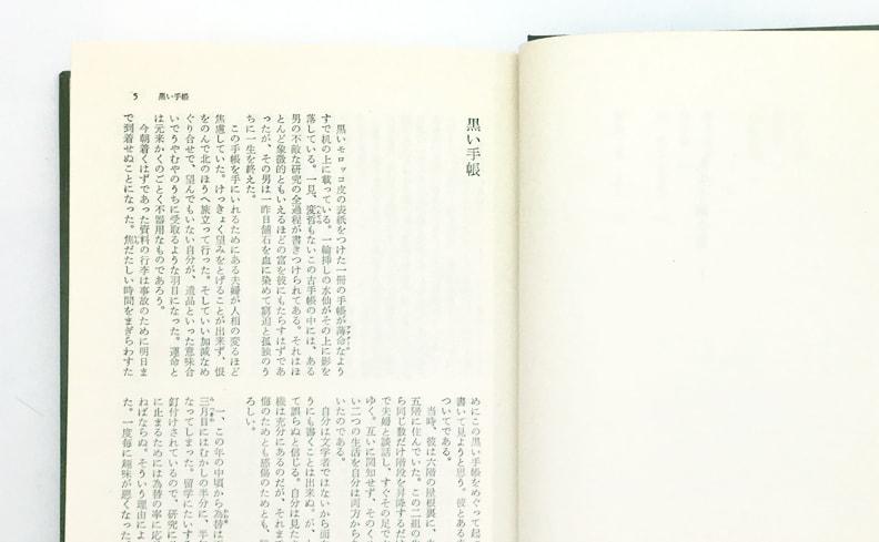 久生十蘭全集 全7巻揃