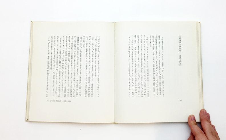 澁澤龍彦 | 偏愛的作家論