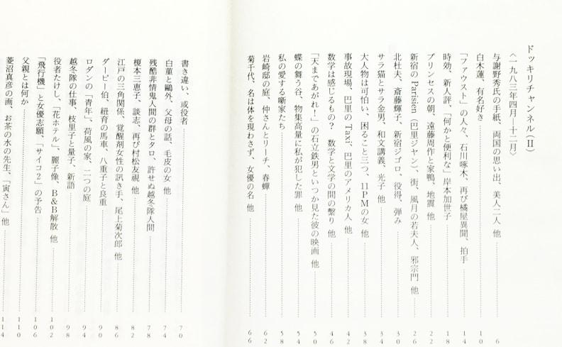 森茉莉全集6 | ドッキリチャンネル(I)