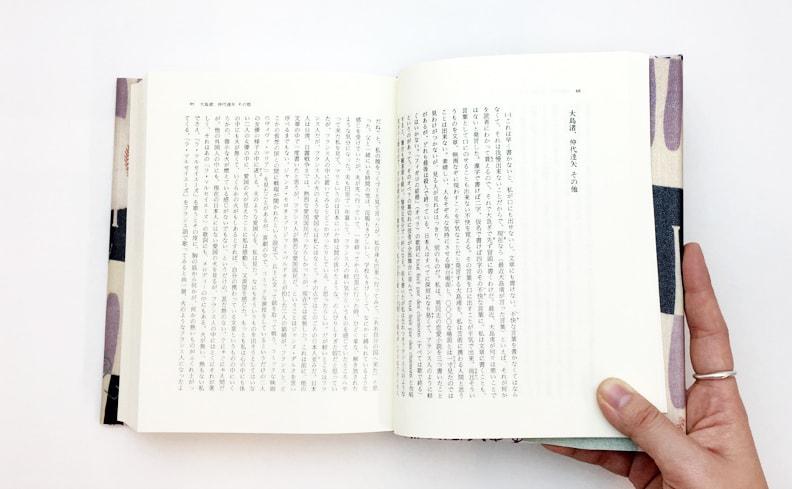森茉莉全集7   ドッキリチャンネル(II)