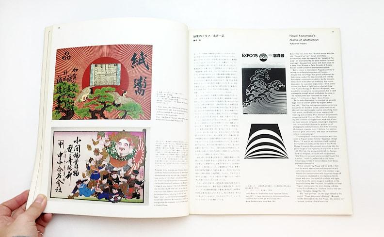 季刊グラフィックデザイン 77