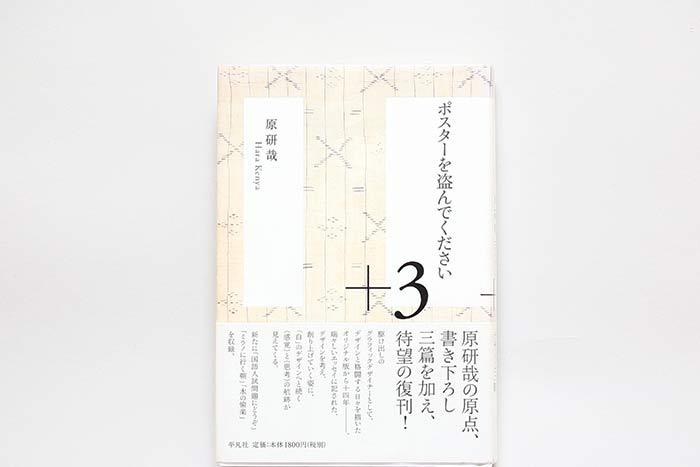 【ECサイトにかかせない撮影の基本】撮影スタジオDIY編