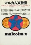 マルコム・X、浜本武雄 | マルカムX自伝