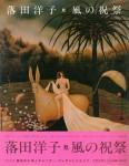 風の祝祭 | 落田洋子 作品集