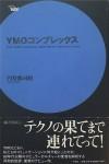 YMOコンプレックス | 円堂都司昭